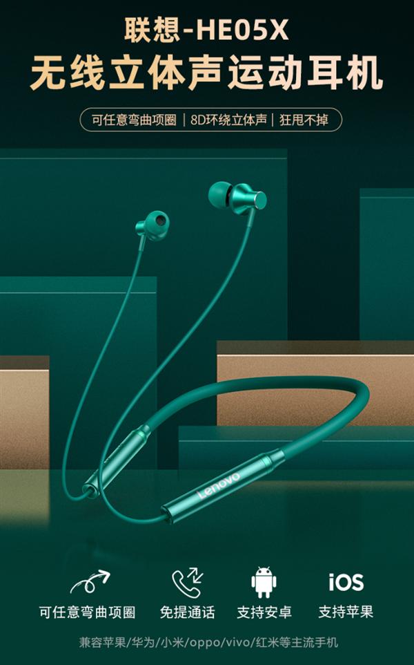 防水防汗 任意弯曲:联想颈挂式运动蓝牙耳机29元