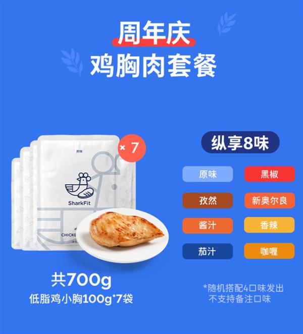 8种口味 鲨鱼菲特即食鸡胸肉100g×7袋19.9元新低
