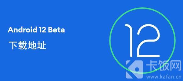 Android 12 Beta下载地址