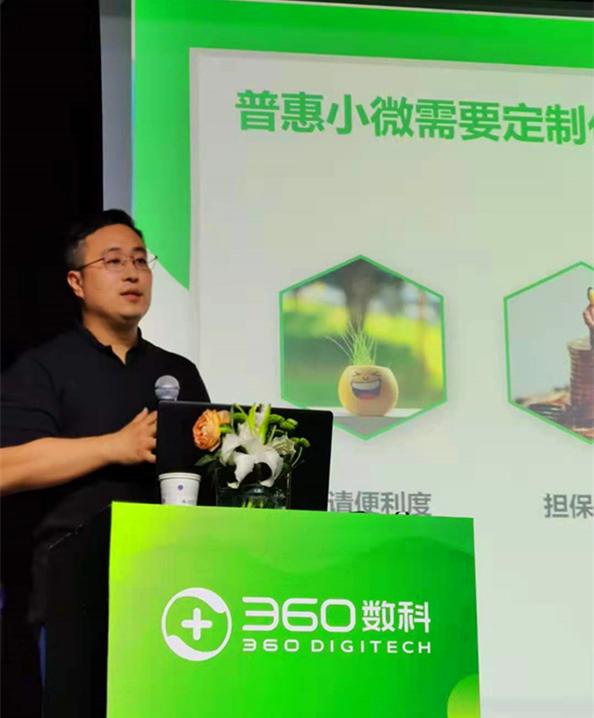 360数科CRO郑彦:90万亿小微市场,仍有80%巨大缺口