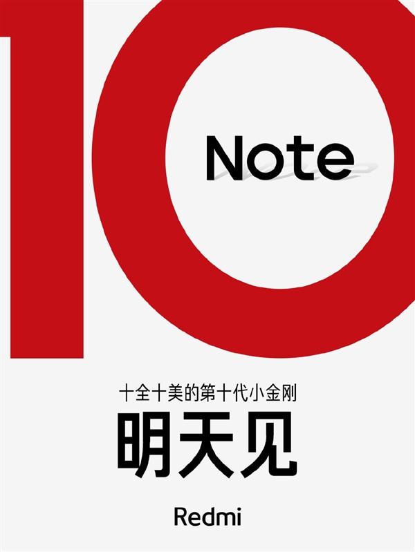 "Redmi Note 10宣布:""十全十美"" 明天揭晓"