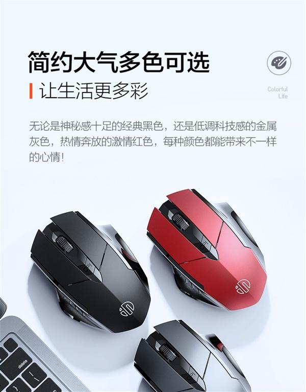 1600DPI 充一次能用一月 英菲克PM6无线鼠标静音版12.9元包邮