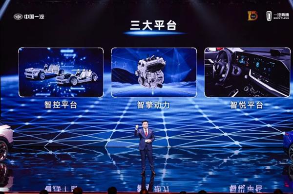 一汽奔腾全新战略发布:并更换品牌LOGO