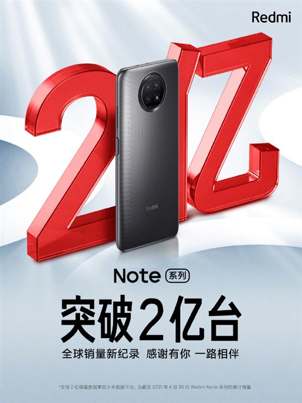 千元小金刚!Redmi Note系列全球销量突破2亿台