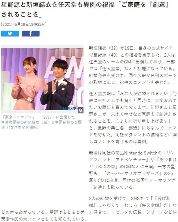 新垣结衣和星野源宣布结婚 任天堂送上了祝福
