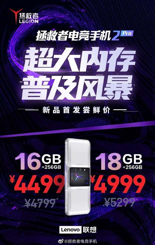 联想拯救者电竞手机2 Pro 18GB版只要4999元!比竞品8GB都便宜