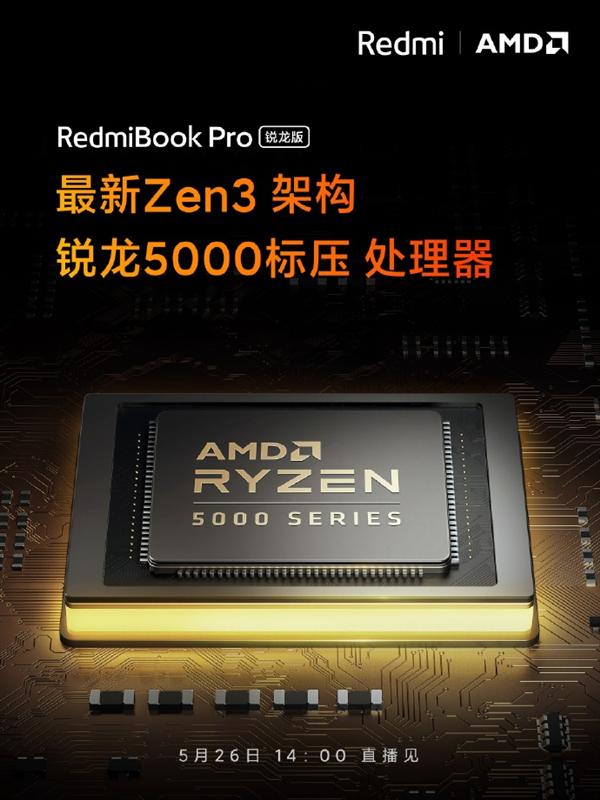 RedmiBook Pro锐龙版宣布:锐龙5000标压处理器加持
