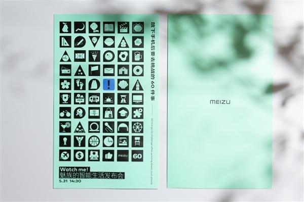 MEIZU Watch全智能手表来了!魅族智能生活发布会定档5月31日