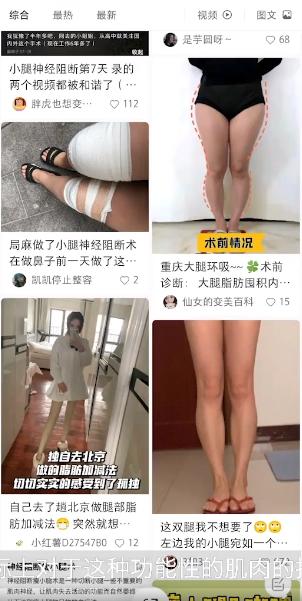 女孩为瘦做小腿肌肉阻断术 医生:不可逆损伤 切断后还是会胖
