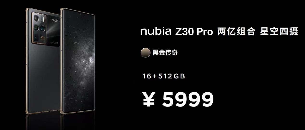 2亿像素组合四主摄+144Hz高刷屏 努比亚Z30 Pro售价4999元起