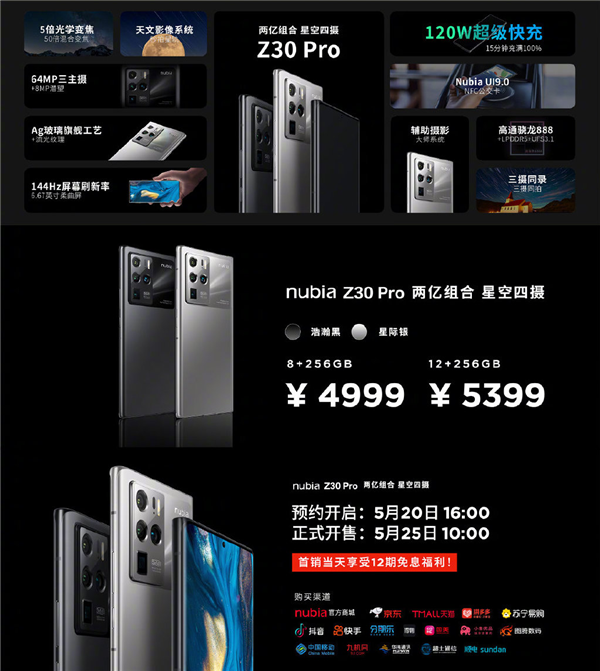 2亿像素影像旗舰!努比亚Z30 Pro开启预约:4999元起
