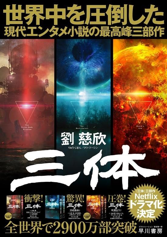 《三体3》小说日本海报公布 网飞真人剧化宣传抢眼