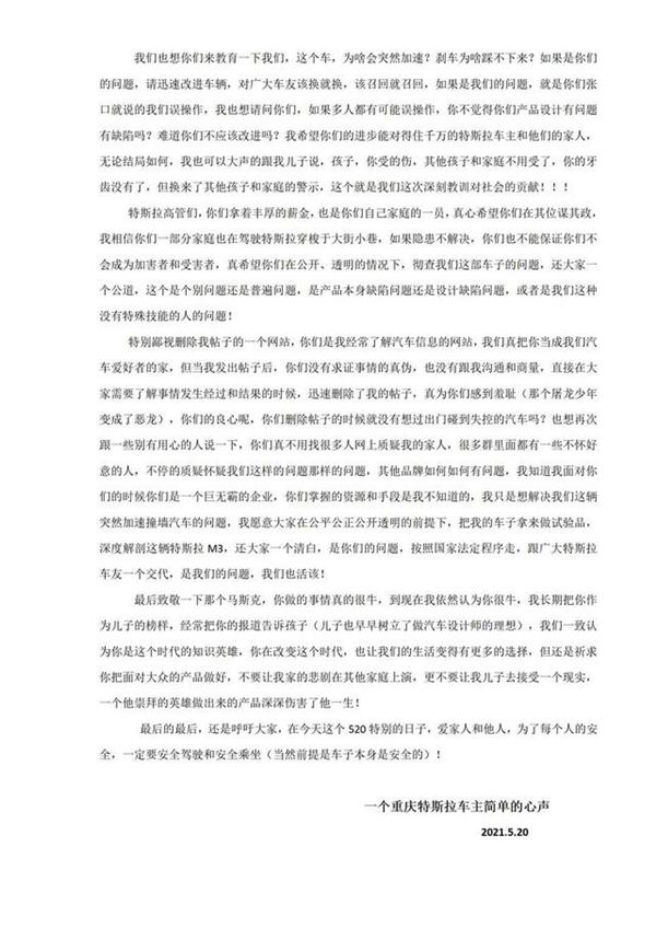 重庆撞墙特斯拉车主发表公开信:想要一个真相