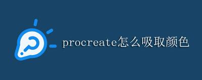 procreate怎么吸取颜色