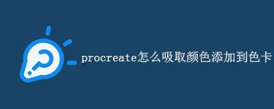 procreate怎么吸取颜色添加到色卡