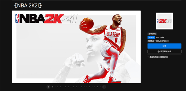 立省199元!Epic喜加一:3A大作《NBA 2K21》免费送