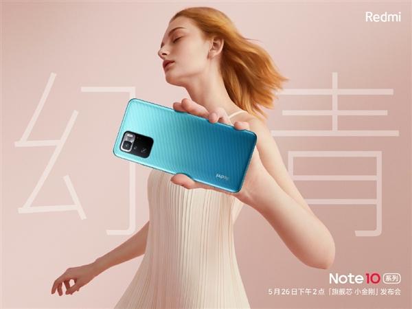 捅破中端机性能天花板!Redmi Note10首张实拍图亮相