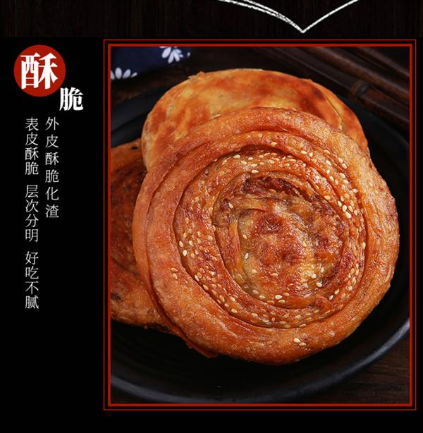 成都非物质文化遗产 脍记军屯锅魁10个34.9元新低