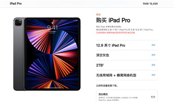 自研M1+Mini LED强无敌!新iPad Pro今日开售:顶配近两万