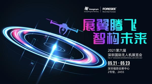 FORESEE首次亮相深圳无人机展 四大存储产品线登场