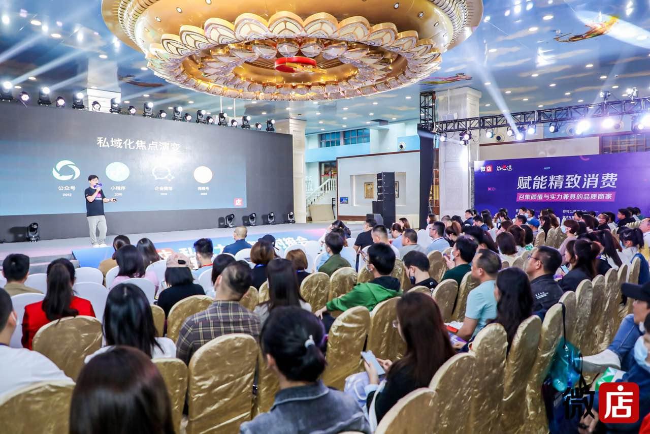 微店:私域平台2万亿存量市场,年增长率达200%