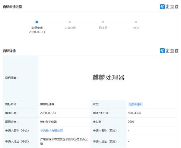 华为注册麒麟处理器商标:曝内部正研发3nm芯片