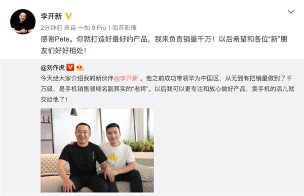 刘作虎挖来大咖李开新:曾带领华为手机实现从0到1000万的突破