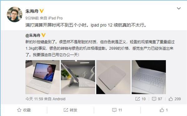 朱海舟上手新款iPad Pro:续航真不太行 亮屏时间不到5小时