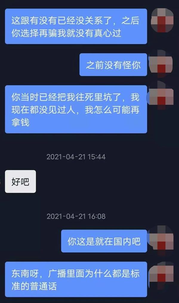 """女子被骗22万后将骗子骗回国:假装""""网恋""""8个月"""