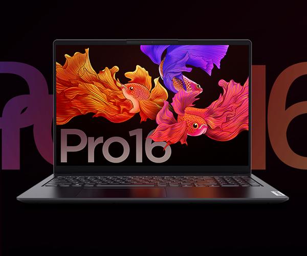 首发5599元!联想小新Pro 16新版上市:R5独显+120Hz屏