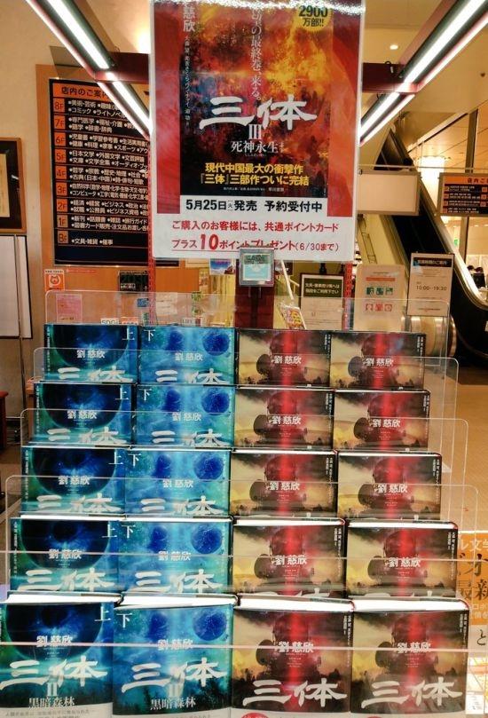 《三体3》明日日本发售:书商卖力宣传完结篇