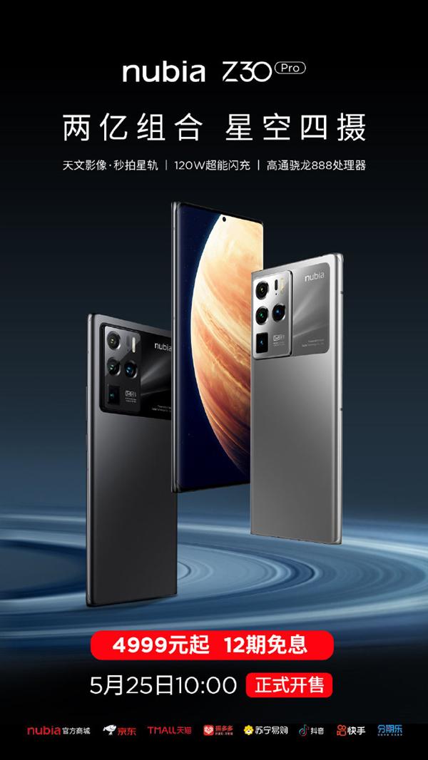 2亿像素星空四摄!努比亚Z30 Pro开售:4999元起