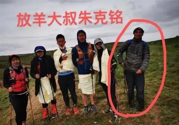 甘肃越野跑再起风波:获救选手合照让牧羊人靠边站遭网暴