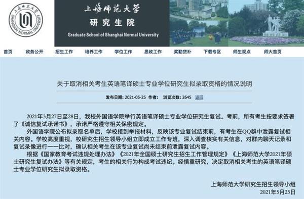 上师大多名拟录取研究生遭取消资格 官方:复试内容提前泄露