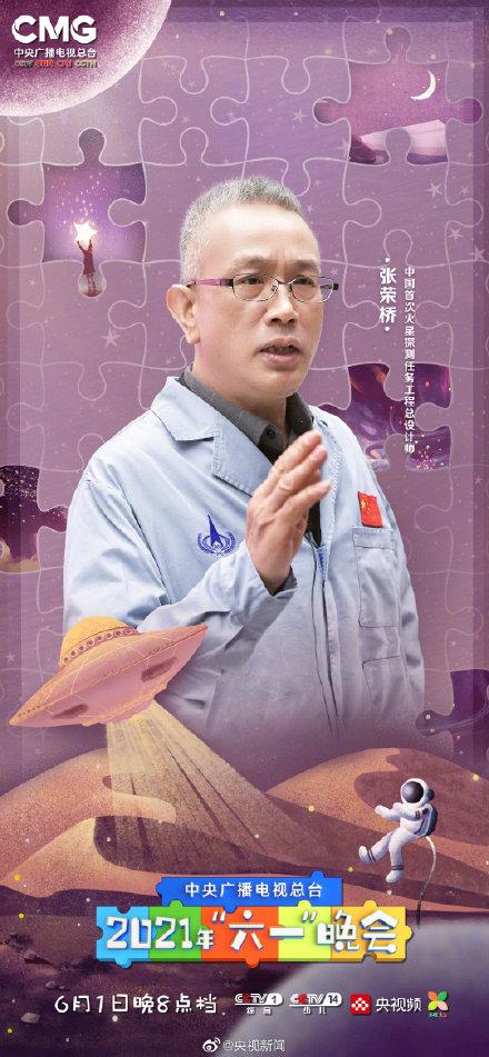 """央视六一晚会阵容公布!""""天问一号""""总设计师张荣桥将亮相"""