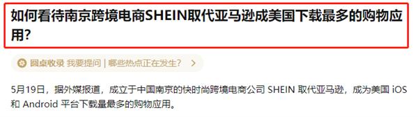 老外沉迷其中无法自拔!这家来自南京的企业:App载次数已经超过了亚马逊