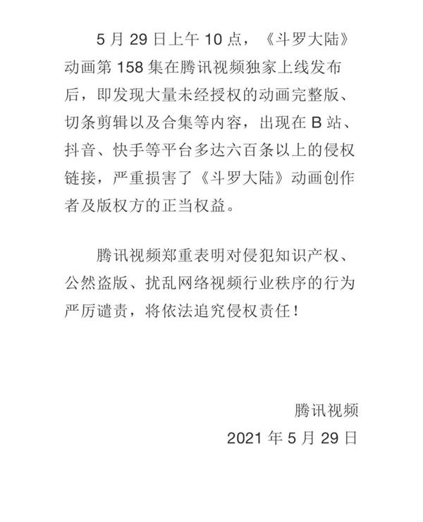 腾讯《斗罗大陆》动画声明:严厉谴责B站、抖音、快手剪辑