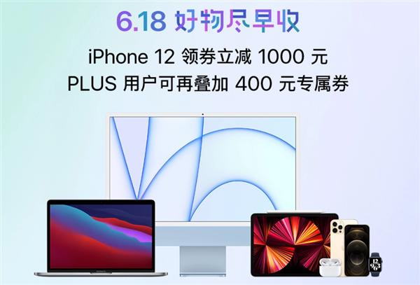 6.1正式开战 京东自营iPhone 12系列手机直降1491元