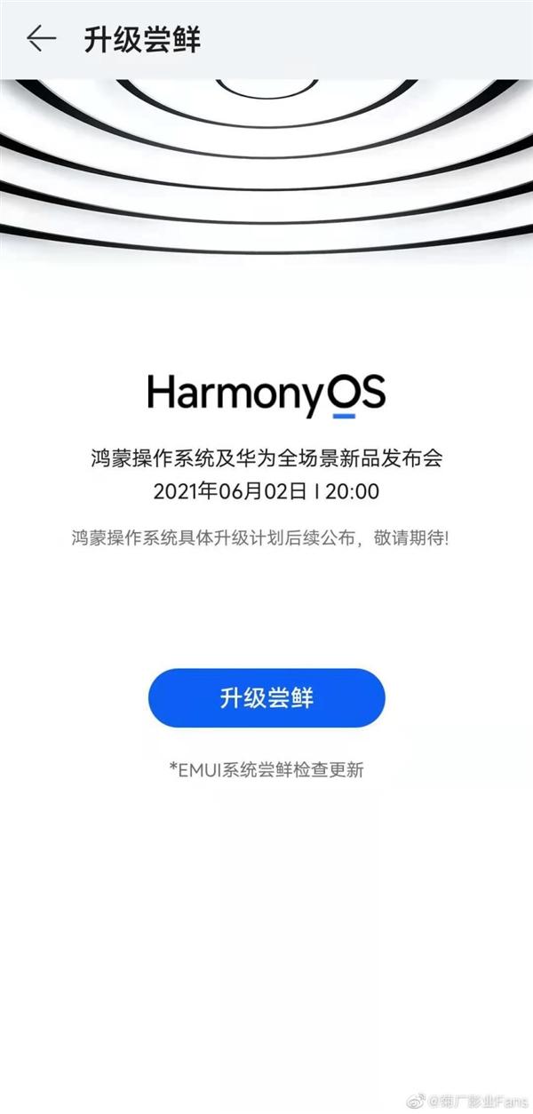 6月2日见!华为鸿蒙OS提前送惊喜:快看看你是否能升级了