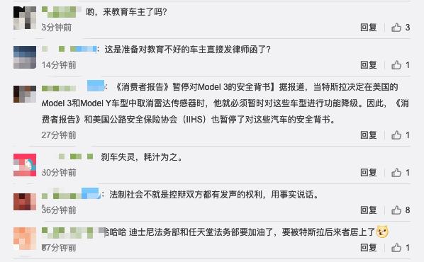 """""""特斯拉法务部""""开通官微上热搜!网友神评论"""