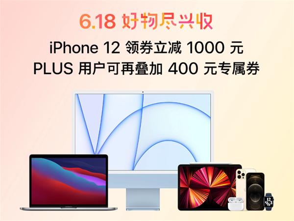 京东/天猫618开门红大促:5折秒杀、iPhone 12狂降1400