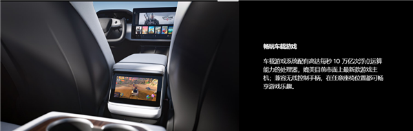 官宣!特斯拉新Model S/X搭载AMD RDNA2显卡:游戏性能堪比PS5