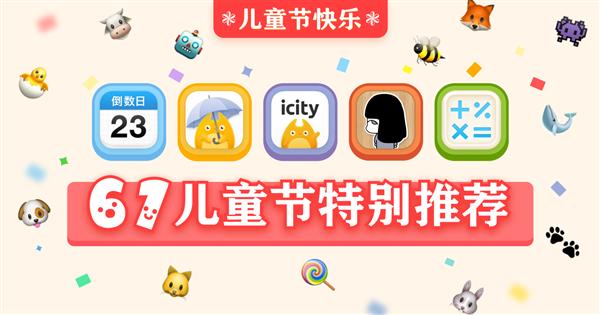 必装!六一儿童节5款推荐App:愿你不忘天真