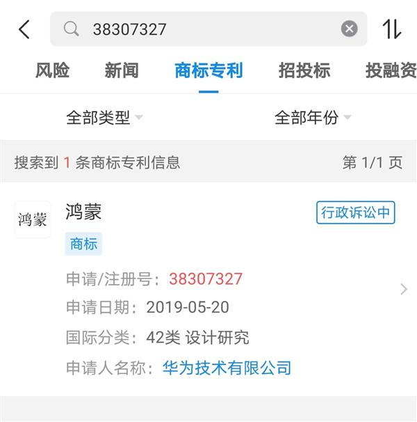 """鸿蒙OS发布在即!华为""""鸿蒙""""商标确认已获转让"""