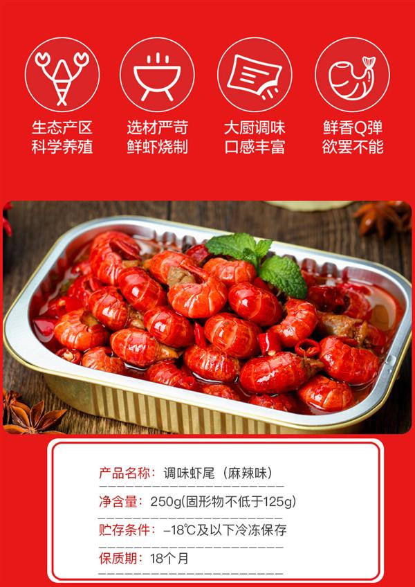 加热即食 CP正大食品麻辣小龙虾尾250克7盒99.24元抄底