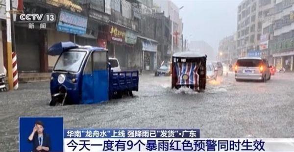 广东九个暴雨红色预警同时生效:积水接近1米