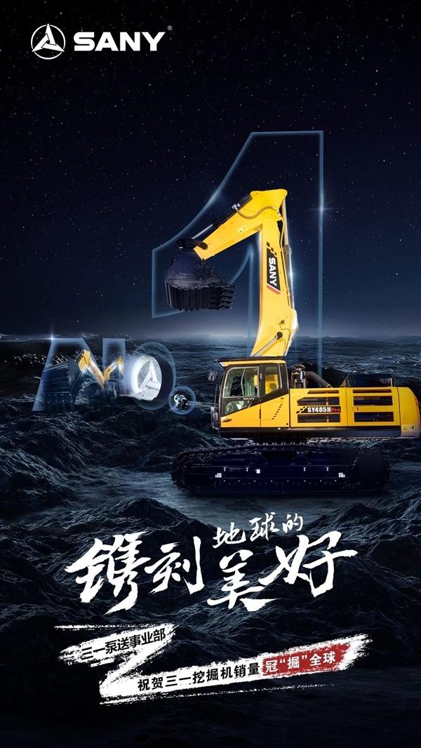 中国挖掘机首夺全球销量冠军:三一重工力压卡特彼勒、日立、沃尔沃