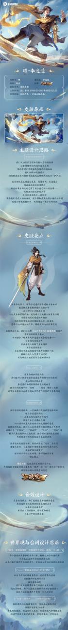 《仙剑》万剑诀技能神还原!《王者荣耀》李逍遥皮肤公布