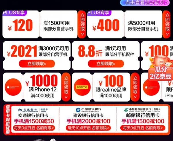 京东618手机疯狂大促:5折秒杀史低、抢2021元神券