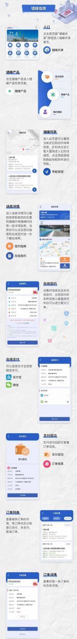 """解决老旧小区停车难题!上海推出车位线上""""错峰共享"""""""